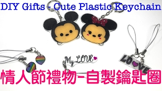 DIY Valentine's Day Gifts - Cute Plastic Keychain (DIY情人節禮物-自製鑰匙圈)