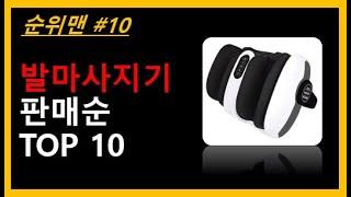 발마사지기 TOP 10 - 효자상품, 발마사지기 인기순…