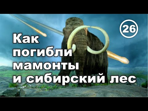 Гибель мамонтов и