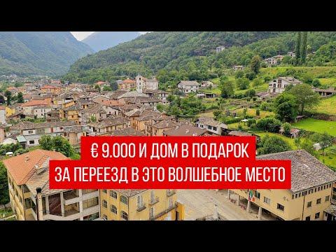 Италия платит € 9.000 за иммиграцию в это место