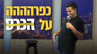 שחר חסון - כפרהההה על הכרס
