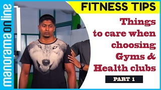 Fitness Tips | Things to Care While Choosing Gyms & Health Clubs | Manorama Online