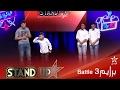 StandUp الثنائي أحمد و أمين و الثنائي مهدي و صلاح الدين Prime 3 Battle mp3