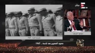 كل يوم - صمود المصريين بعد نكسة 1967 م .. مع الكاتب أحمد الجمال