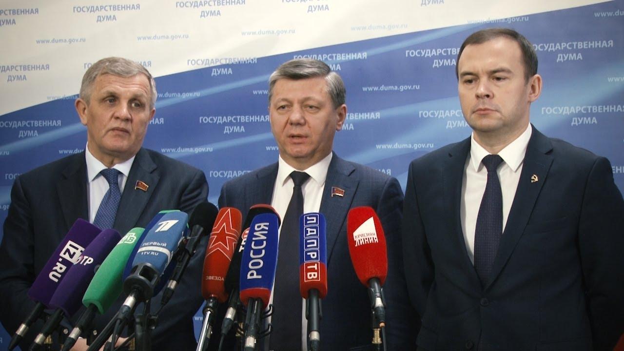 Н.В. Коломейцев, Ю.В. Афонин и Д.Г. Новиков выступили перед журналистами в Госдуме