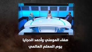 صفاء المومني وأحمد الحجايا - يوم المعلم العالمي