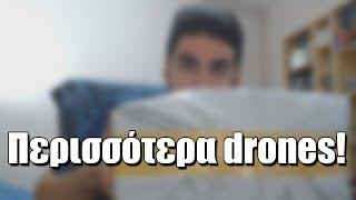 #ΣΕΛΑΟΥΤ - Περισσότερα drones!