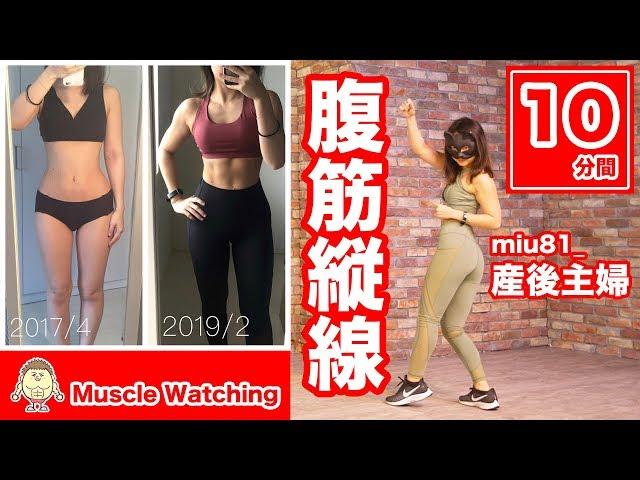 【10分】産後主婦が腹筋に縦線を作った自宅で静かにできる脂肪燃焼有酸素運動! | Muscle Watching × miu81_
