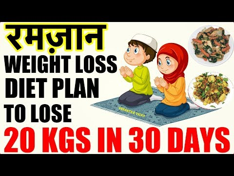 Ramadan Diet Plan To Lose Weight Hindi | Lose 20 KGS in 1 Month (Ramadan Diet Plan 2019)
