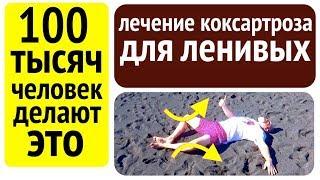 Гимнастика для тазобедренных суставов: упражнения лёжа для ЛЕНИВЫХ людей