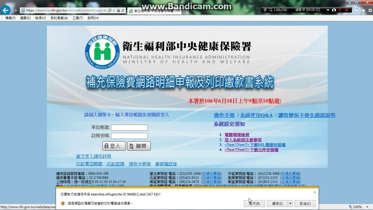 2017 06 16 二代健保-補充保費網路系統電腦環境設定與元件安裝說明 - YouTube