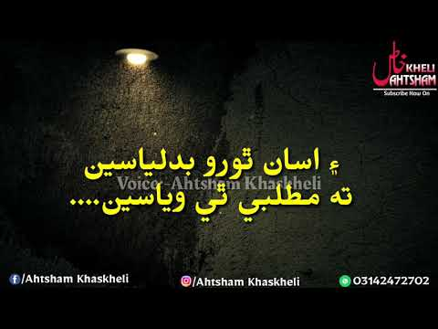 New Sindhi Poetry Whatsapp Status    True Sindhi Poetry    Sad Sindhi Shayri    By Ahtsham Khaskheli