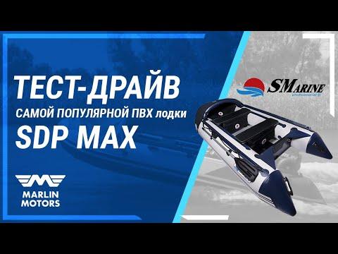Тест-драйв самой продаваемой лодки SMARINE MAX!