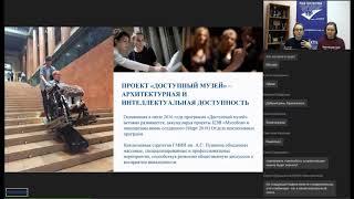 Вебинар: Инклюзивные образовательные проекты ГМИИ им. А.С.Пушкина (24.04.2019)
