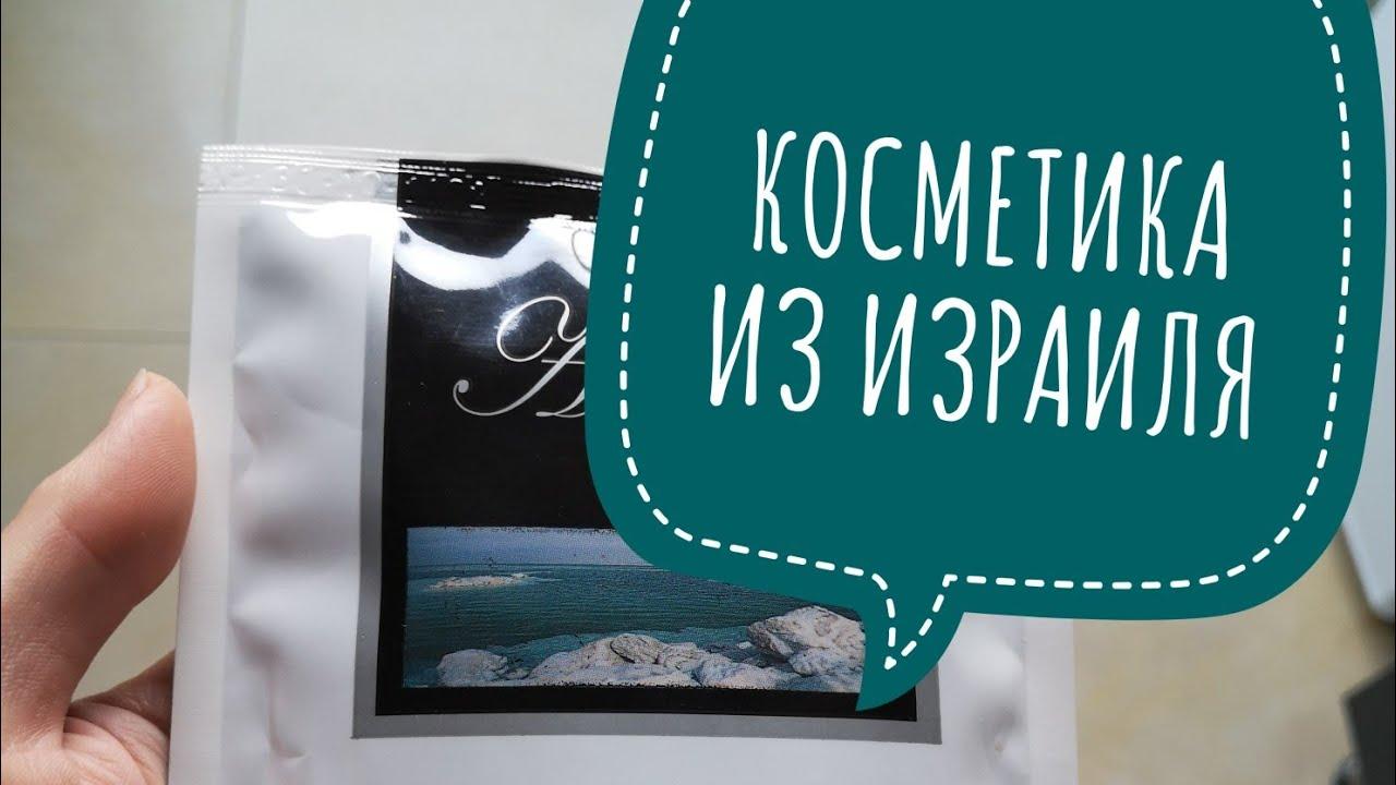 Косметика из израиля купить дешево косметика кристина купить в белгороде