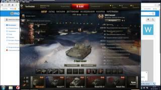 Как создать очень хороший твинк аккаунт World of Tanks(Мир Танков)