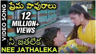 Nee Jathaleka  Video Song (Maine Pyar Kiya) | ప్రేమ పావురాలు Movie | Salman Khan | Bhagyashree