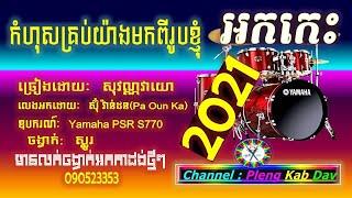 កំហុសគ្រប់យ៉ាងមកពីរូបខ្ញុំ ទើបថតបទអកកាដង់អកកេសពិរោះ new Khmer record orkadong song Yamaha keyboard