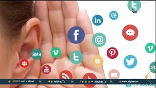 التقرير | وسائل التواصل الاجتماعي.. حقيقتها ودورها