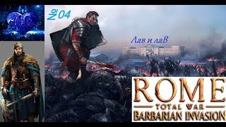 Лав. Рим: Тотальная война: Нашествие варваров. Римляне, Западная империя (средняя). Ч4.