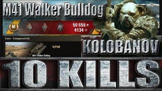 M41 Walker Bulldog ПУЛ, КОЛОБАНОВ. Степи - лучший бой М41 Бульдог World of Tanks.