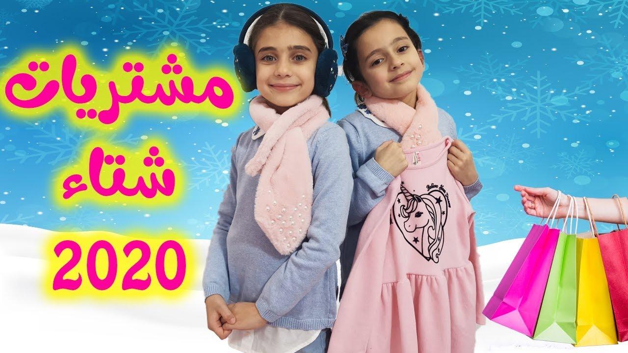 مشتريات الشتاء 2020 I جوان وليليان