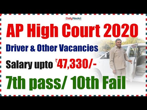 AP High Court Jobs 2020 – 7th Pass & 10th Fail  के लिए 100+  Driver & Other Vacancy | AP Govt Jobs