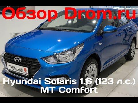 Новый Hyundai Solaris 1.6 (123 л.с.) MT Comfort - видеообзор