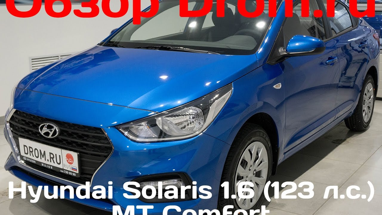 Новый Hyundai Solaris комплектация Active Plus - YouTube