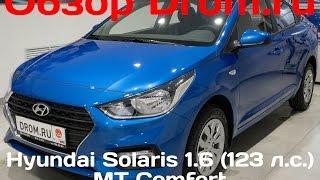 Hyundai Solaris седан 2016 1.6 (123 л.с.) AT Super Series 2 - видеообзор
