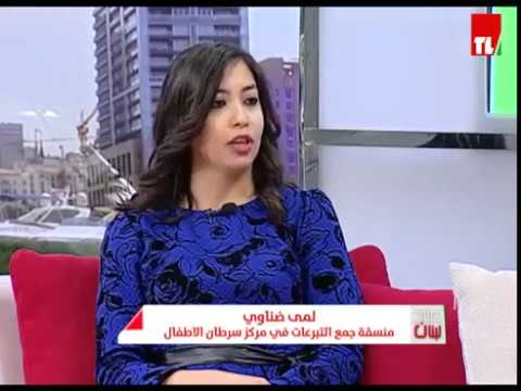 Call For Life Interview - Sabah Lebnen - 06-04-2017- Lama Dinnawi