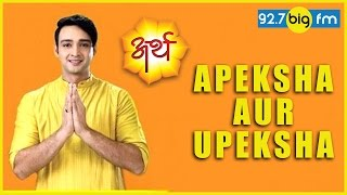 Arth - Apeksha Aur U...