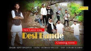 Desi Bande | Official Trailer | Sunny Upadhyay | Shubham Mullick | Saurabh Kamboj | New DJ Song 2019