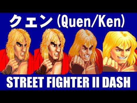 ケン(Ken) ノーコンティニュークリア - STREET FIGHTER II DASH / ストリートファイターII ダッシュ