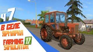 Ярмарка в селе - ч7 Farming Simulator 17