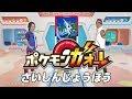 【公式】『ポケモンガオーレダッシュ!5弾』さいしんじょうほう配信中!