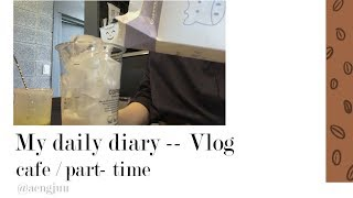 알바 vlog  l  카페 브이로그☕️ / 카페알바생 …