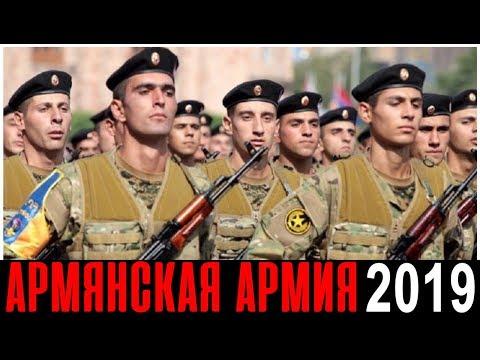 Современная армия Армении в 2019 году