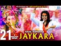 KAJAL MAHERIYA - JAYKARA - जयकारा - Ganesh Chaturthi Special Song - Full - RDC Gujarati