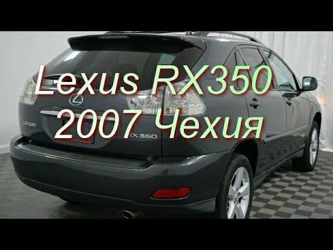 Покупка Lexus RX350 Чехия