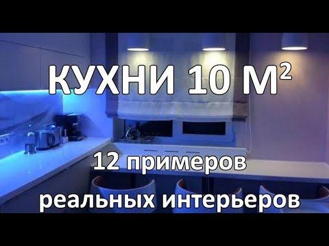 Как обустроить кухню 10 кв метров фото