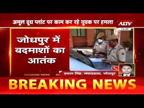 जोधपुर - अमूल दूध प्लांट पर काम कर रहे युवक पर हमला  || Jodhpur Latest News ||