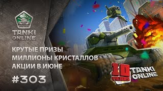 ТАНКИ ОНЛАЙН Видеоблог №303