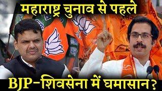 महाराष्ट्र विधानसभा चुनाव से पहले BJP शिवसेना के रिश्ते खराब हो रहे हैं INDIA NEWS VIRAL