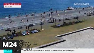 Москвичам рассказали, как добраться до Абхазии - Москва 24