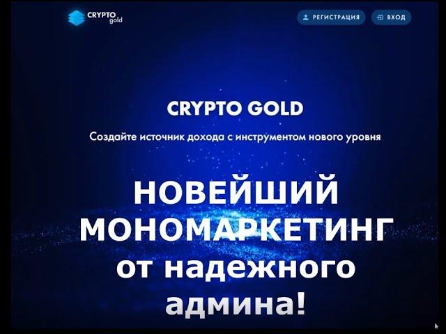 ПРЕЗЕНТАЦИЯ  CRYPTO GOLD