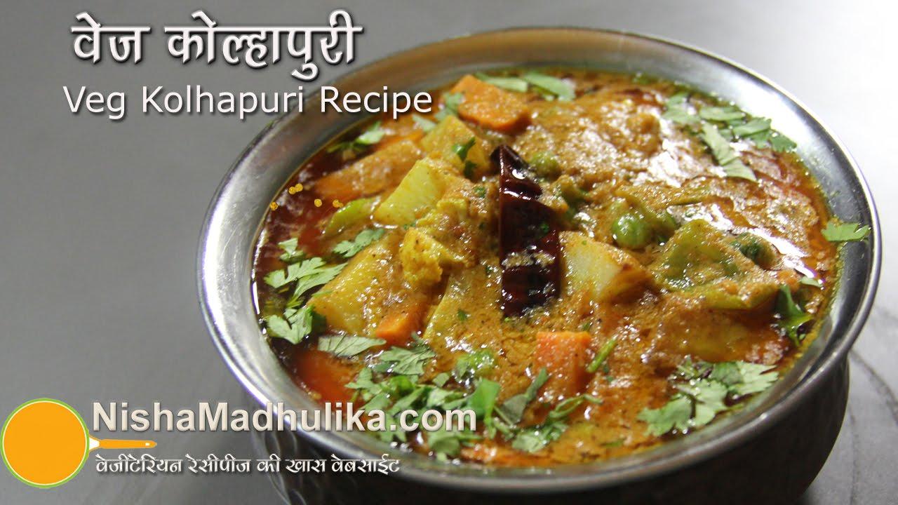 Vegetable kolhapuri recipe veg kolhapuri recipe youtube tired of ads forumfinder Images