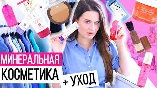 ТЕСТ ДРАЙВ МИНЕРАЛЬНОЙ косметики и УХОДА | Бюджетная косметика