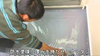 藤沢で雨漏りをしっかり防ぐ厚膜ウレタン防水 thumbnail