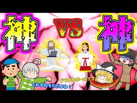 【ゆっくり茶番】僕のかよう小学校は絶対におかしい!!_17話「神vs神」